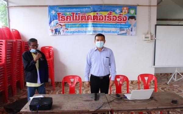 โครงการส่งเสริมความรู้เรื่อง โรคไม่ติดต่อเรื้อรัง บ้านท่ามะเฟือง