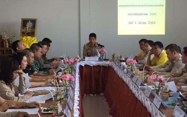 เข้าร่วมประชุมหัวหน้าส่วนราชการอำเภอพรานกระต่าย