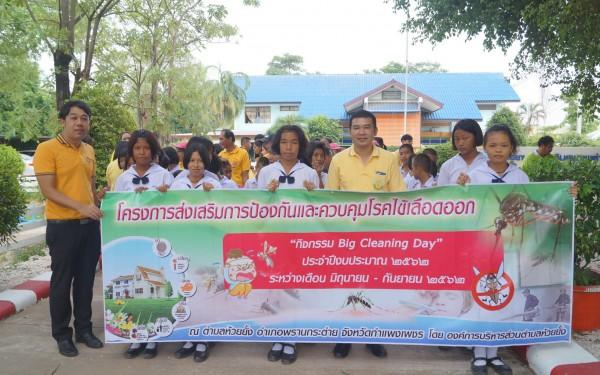 โครงการส่งเสริมการป้องกันและควบคุมโรคไข้เลือดออก (กิจกรรม Big Cleaning Day)